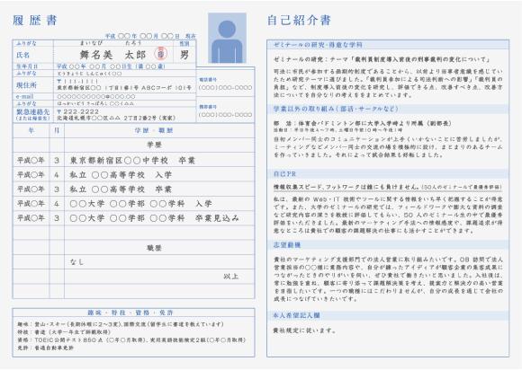 履歴書の書き方マニュアル|マイナビ新卒紹介|新卒学生向け無料